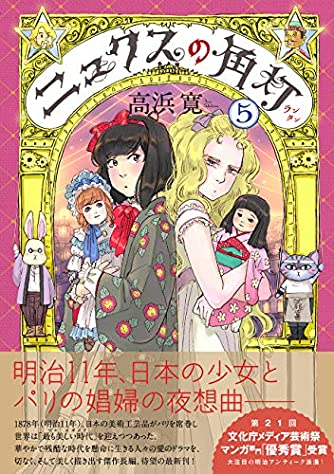 ニュクスの角灯 5 (乱コミックス)