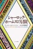 シャーロック・ホームズの冒険 (ハヤカワ・ミステリ文庫 (HM 75-1))