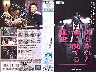 ありふれた愛に関する調査 [VHS]