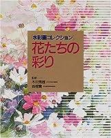 花たちの彩り (水彩画コレクション)