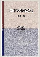 日本の横穴墓 (考古学選書)