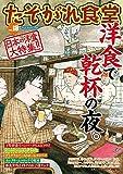 たそがれ食堂 vol.18 (バーズコミックス プラス)