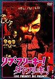リブ・フリーキー!ダイ・フリーキー! デラックス・エディション [DVD] image