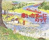 赤いカヌーにのって - ベラ・B. ウィリアムズ, Williams,Vera B., 倫子, 斎藤