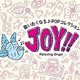 Joy ~歌いたくなるJ-POPコレクション