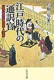 江戸時代の通訳官: 阿蘭陀通詞の語学と実務