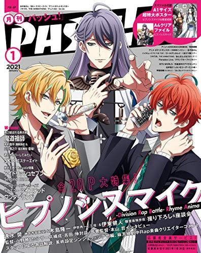 PASH! 2021年 01月号 [雑誌] PASH!