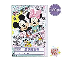 ディズニー B5 漢字練習帳 120字 【ミッキー&ミニー】 クラックス 11908