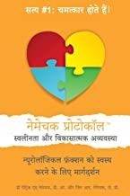 The Nemechek Protocol For Autism and Developmental Disorders (Hindi): A How-To Guide to Restoring Neurological Function (Hindi Edition)