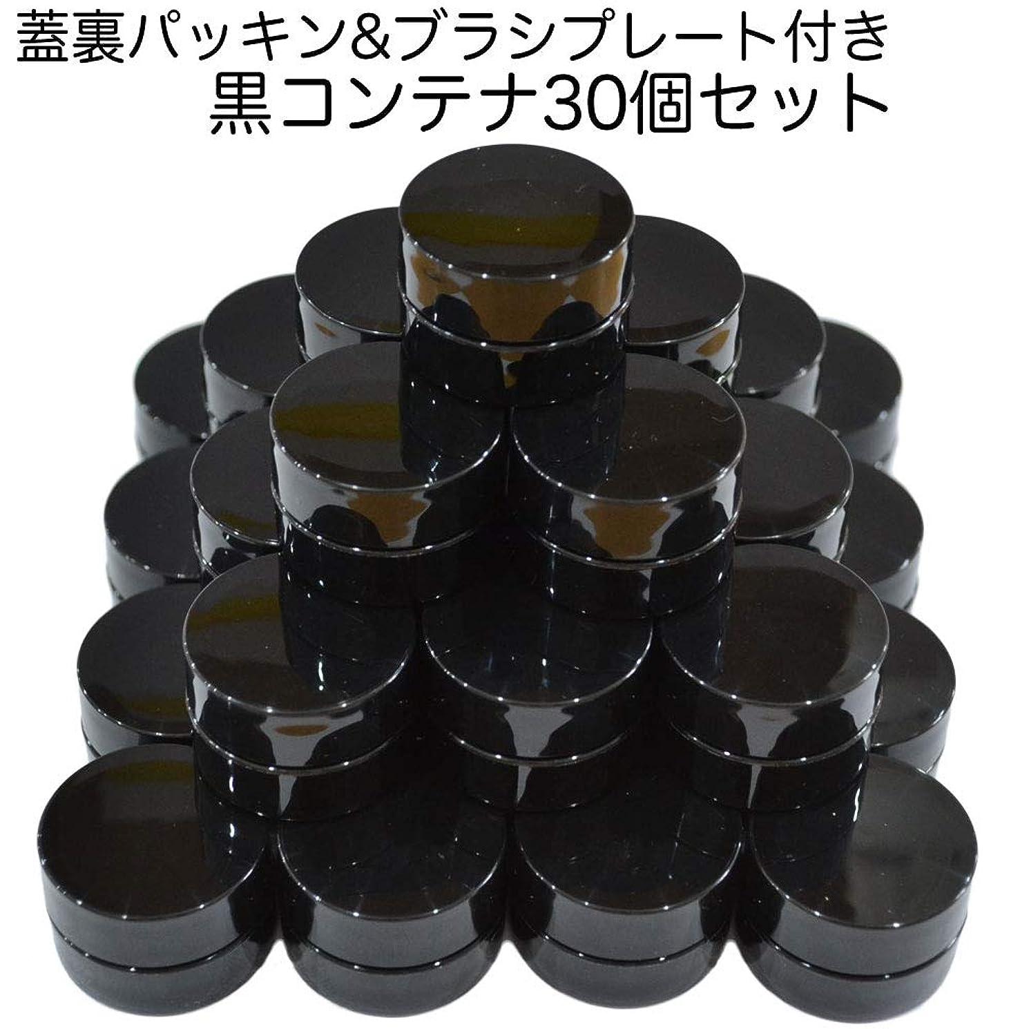 小包マイクロ柔和30個セット/純国産ネイルジェルコンテナ 3g用 GA3g 漏れ防止パッキン&ブラシプレート付容器 ジェルを無駄なく使える底面傾斜あり 遮光 黒 ブラック