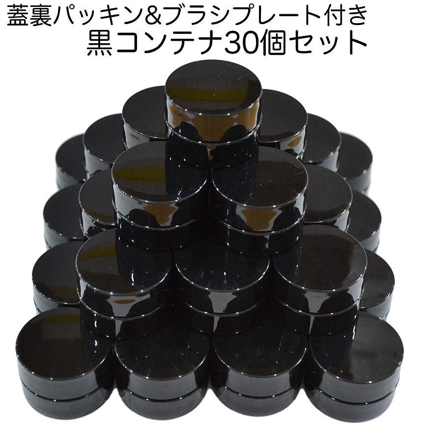 人類パフ多分30個セット/純国産ネイルジェルコンテナ 3g用 GA3g 漏れ防止パッキン&ブラシプレート付容器 ジェルを無駄なく使える底面傾斜あり 遮光 黒 ブラック