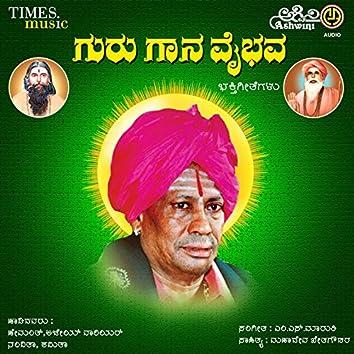 Gurugaana Vaibhava Bhakthi Geethegallu