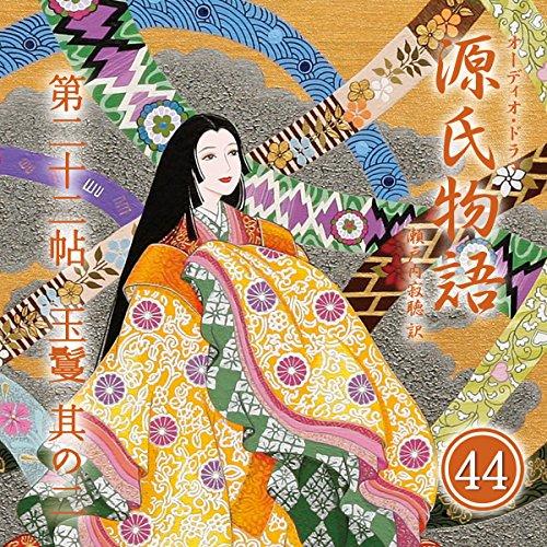 『源氏物語 瀬戸内寂聴 訳 第二十二帖 玉鬘 (其ノ二)』のカバーアート