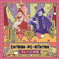 Charan-Po-Rantan - Onnatachi No Zanzo (2CDS) [Japan CD] AVCD-93433 by Charan-Po-Rantan