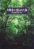 大都会に造られた森―明治神宮の森に学ぶ