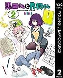 黒田さんと片桐さん 2 (ヤングジャンプコミックスDIGITAL)