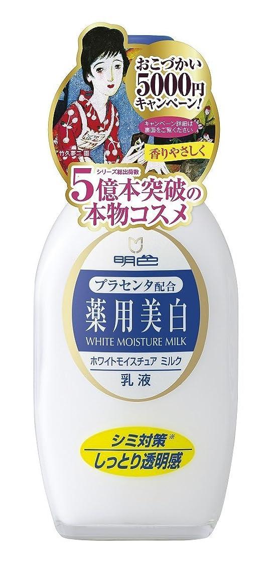 依存する静める厚い明色 薬用ホワイトモイスチュアミルク