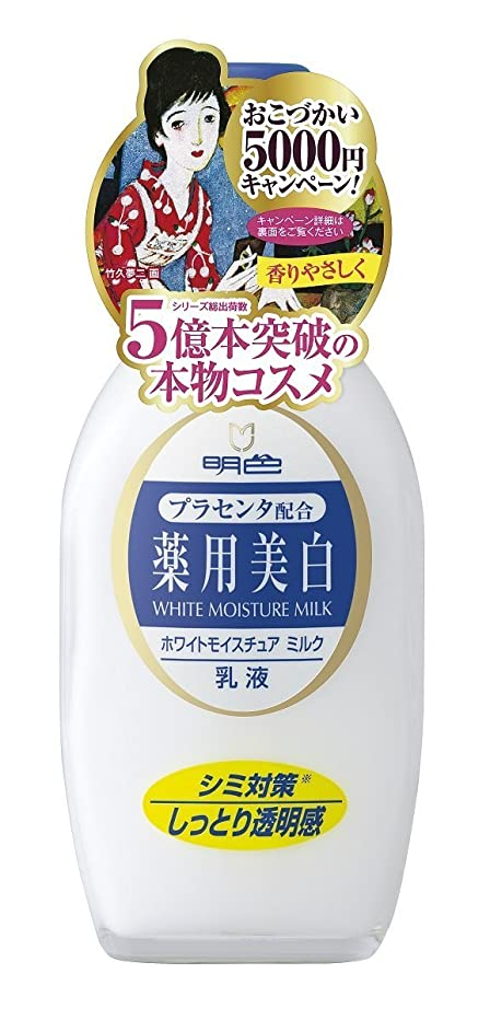 ポゴスティックジャンプ協定スプーン明色 薬用ホワイトモイスチュアミルク