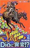 STEEL BALL RUN スティール・ボール・ラン 6 (ジャンプコミックス)