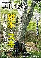 季刊地域(42号)2020年夏号 現代農業増刊 雑誌