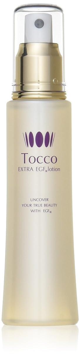 請求書クルーズ満足できるTocco(トッコ) EXTRA EGFローション