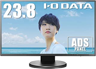 I-O DATA モニター ディスプレイ 23.8型 LCD-HC241XDB (広色域パネル/AdobeRGBカバー率90%/5年保証/土日もサポート)