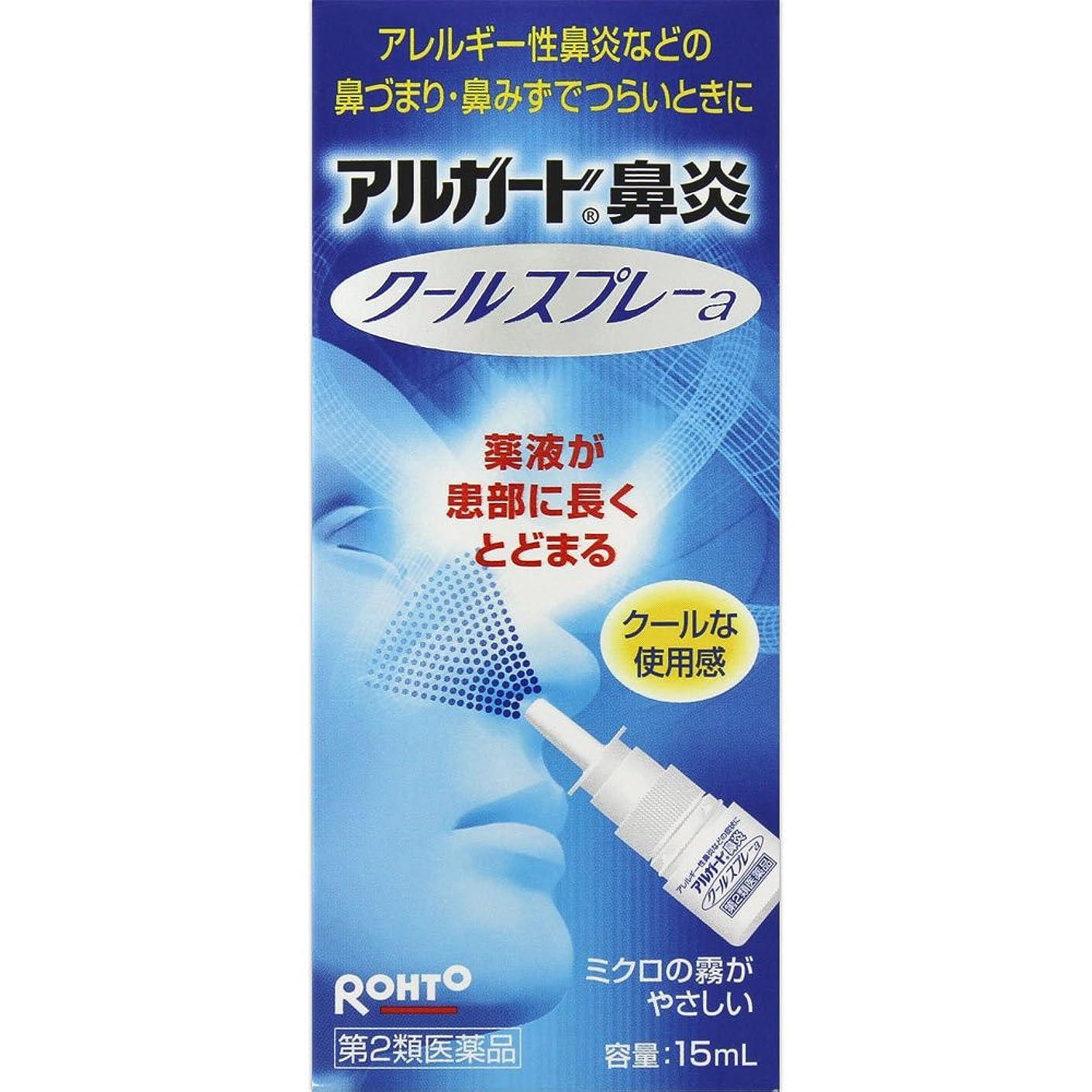 ためらう鳥ブレイズ【第2類医薬品】アルガード鼻炎クールスプレーa 15mL