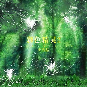 彩色精灵2 (翻唱)