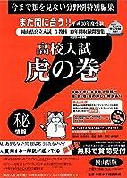 【Amazon.co.jp 限定】高校入試 虎の巻 (平成30年度 岡山県版)