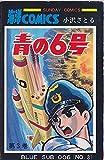 青の6号〈3〉 (1974年) (サンデー・コミックス)