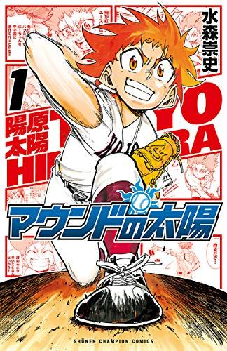 マウンドの太陽 1 (少年チャンピオン・コミックス)