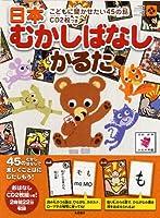日本むかしばなしかるた (CD付)