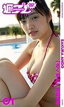 表紙: <週プレ PHOTO BOOK> 安藤咲桜「さくちん」 | 安藤咲桜