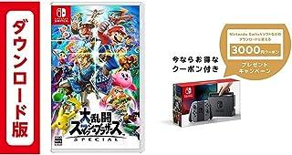 大乱闘スマッシュブラザーズ SPECIAL - Switch|オンラインコード版 + Nintendo Switch 本体 (ニンテンドースイッチ) 【Joy-Con (L) / (R) グレー】+ ニンテンドーeショップでつかえるニンテンドープリペイド番号3000円分 セット