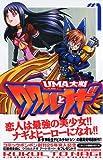 UMA大戦 ククルとナギ(1) (講談社コミックスボンボン)