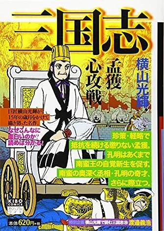 カジュアルワイド 三国志20巻 (希望コミックス カジュアルワイド)