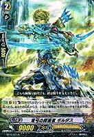 弩弓の探索者 ギルダス R ヴァンガード 竜剣双闘 bt16-021