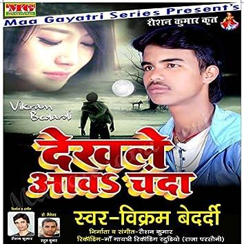 Dekhle Awa Chanda