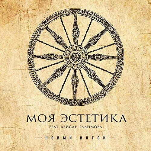 Моя Эстетика feat. Лейсан Галимова