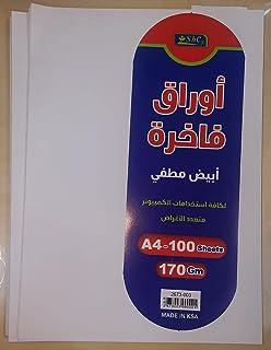 ورق مطفي مطفي 170 جرام كوشية مطفي مطفي مطفي مطفي مطفي بحجم 170جرام