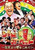 爆笑レッドカーペット~克実より愛をこめて~[DVD]