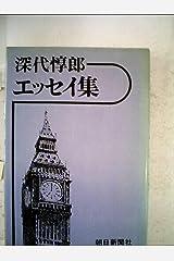 深代惇郎エッセイ集 (1977年) -