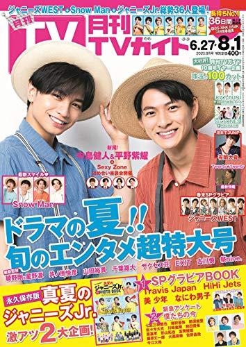 月刊TVガイド関東版 2020年8月号