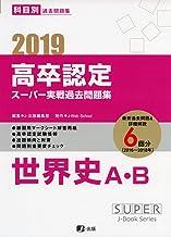 2019高卒認定スーパー実戦過去問題集 世界史A・B (SUPER JーBook Series)