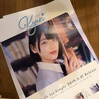 日向坂46 全国握手会 会場 キュン スペシャルポスター B2特製ポスター 佐々木美玲