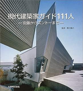現代建築家ガイド111人―安藤からズントーまで
