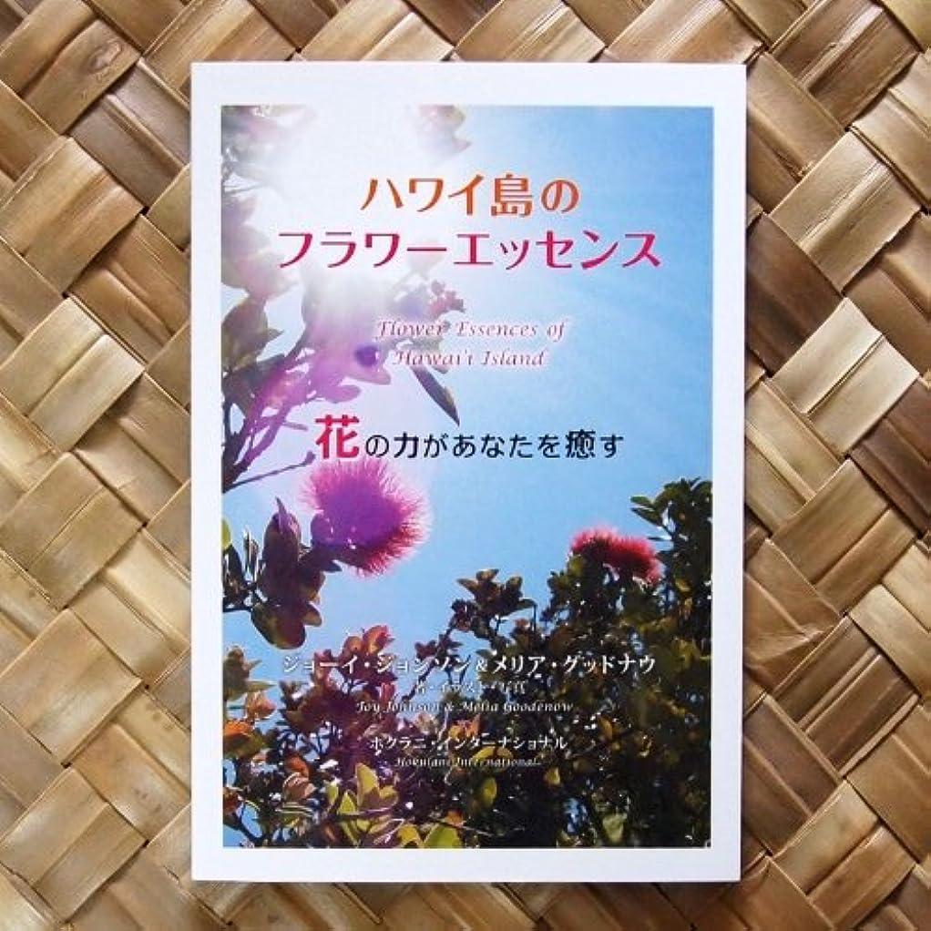 担保幻想的ランデブーハワイ島のフラワーエッセンス 花の力があなたを癒す