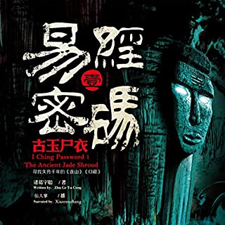 Couverture de 易经密码 1:古玉尸衣 - 易經密碼 1:古玉屍衣 [I Ching Password 1: The Ancient Jade Shroud]