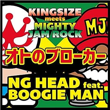 オトのブローカー (feat. BOOGIE MAN)
