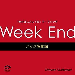 Week End めざましどようび テーマソング (バック演奏編)